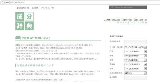 日本オーガニックコスメ協会成分辞典