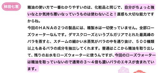HANAオーガニック開発者林田七恵さんがローズウォーターの秘密を明かす!