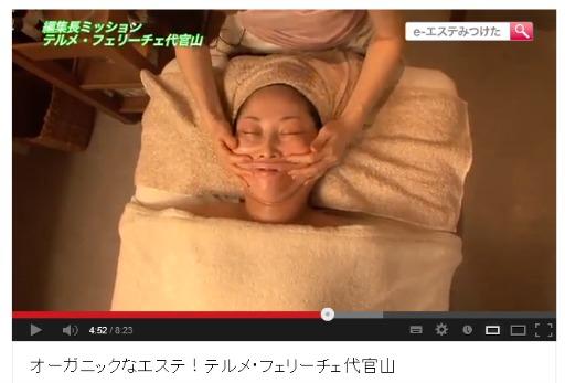 termefelicemassage