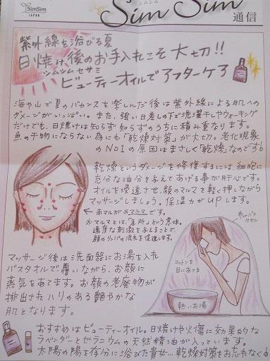 simsimjapan-massage