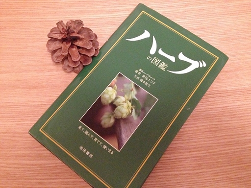 herbalnote-book