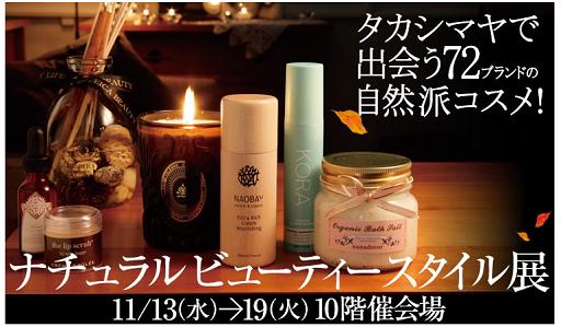 11/13~11/19JR名古屋タカシマヤで「ナチュラルビューティースタイル展」!