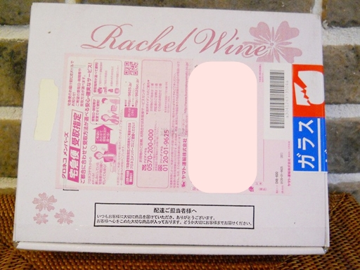 rachelwine-trialset-danboru