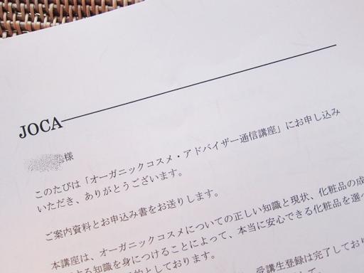 日本オーガニックコスメ協会第2期オーガニックコスメアドバイザーの資格講座受講します