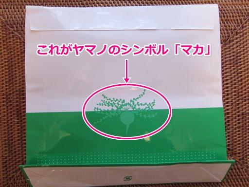 ヤマノマカサプリメント