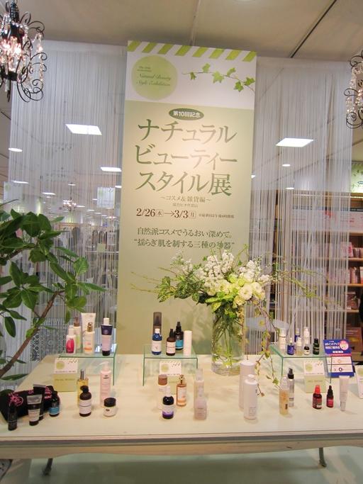 名古屋のナチュラルビューティースタイル展行ってきました!その2 出展ブランドいろいろ&新しい成分を開拓しました☆