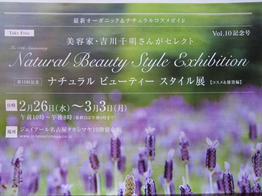 名古屋のナチュラルビューティースタイル展行ってきました!その1 今年はバームが流行るらしい