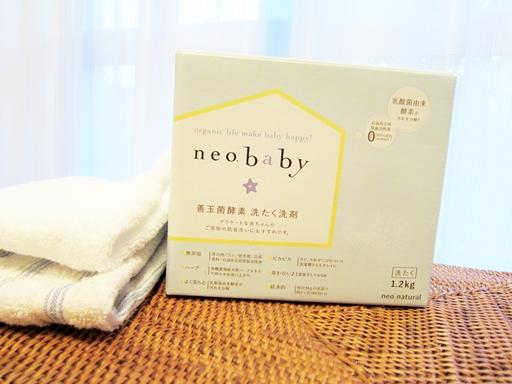 neobaby1