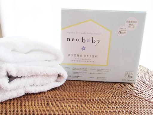 ネオナチュラル新作ネオベビー善玉菌酵素洗濯用洗剤を使ってみました!石けん洗濯洗剤に満足できていなかった人におすすめ♪今ならキャンペーン中です♪