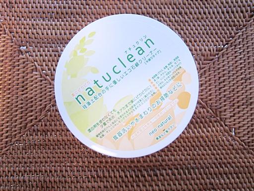 ネオナチュラルのナチュクリン 珪藻土のエコ洗剤が手に優しくてコスパも香りもよく気に入っております♪