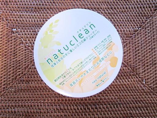 natuclean1