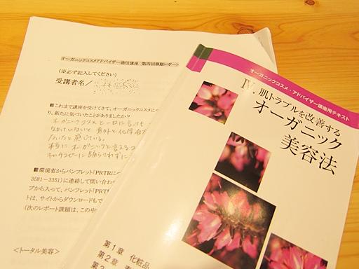 オーガニックコスメアドバイザー講座4回目の課題提出!オーガニック美容のキーは食事♪添加物についてもしっかり学びます