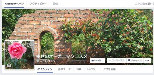 「幸せのオーガニックコスメ」のフェイスブックページを作りました!&今後の情報発信と読者の方との交流について