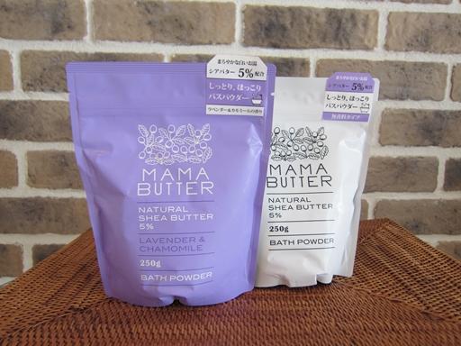 乾燥対策入浴剤ならママバターMAMA BUTTERのシア&重曹入り入浴剤がお得でおすすめです♪