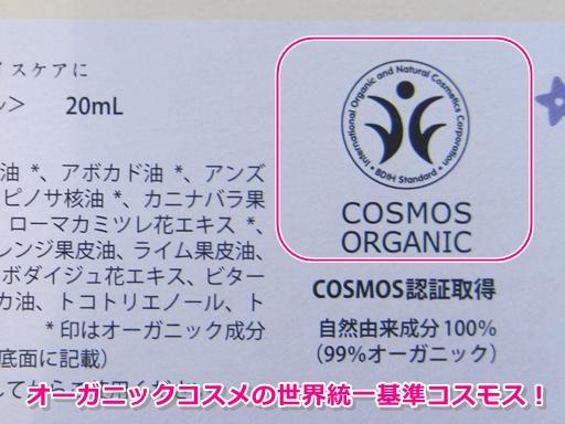 オーガニックコスメの世界統一基準コスモス(COSMOS)について
