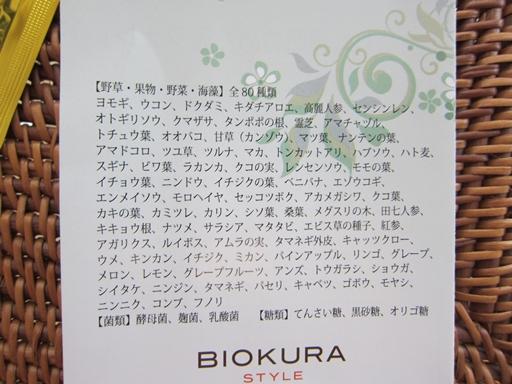 ビオクラ 酵素
