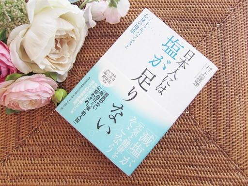 日本人には塩が足りない? 減塩よりも自然塩でミネラルを補給する方が元気になれるかも つわりや冷え症対策にも