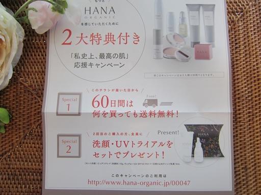 HANAオーガニック セール