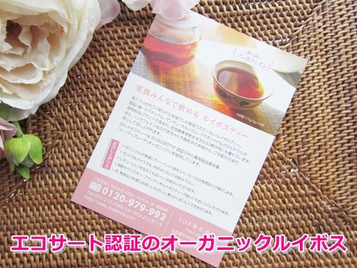 ルイボス茶 エコサート