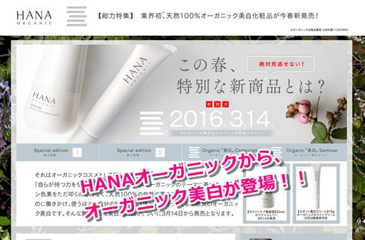 オーガニックでも美白ができる!堂々美白化粧品をHANAオーガニックが2016年3月14日からリリースするそうです