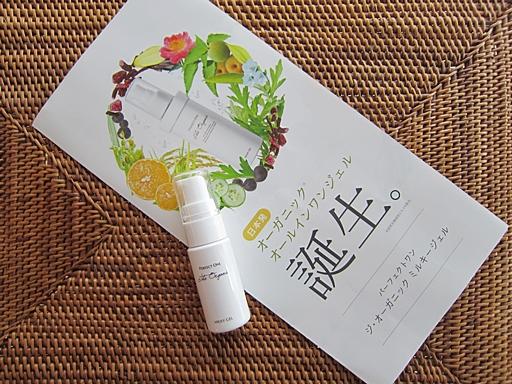 パーフェクトワンの新日本製薬がオーガニックのオールインワンジェル「ジ・オーガニックミルキージェル」を発売!540円送料無料でお試しできます