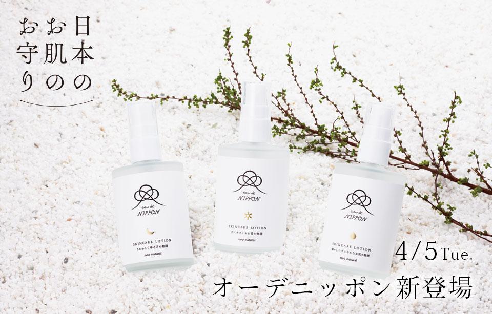 ネオナチュラルから国産素材にこだわったCOSMOS認証の新ブランド「オーデニッポン」が4月5日から発売されます☆