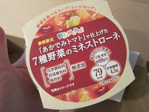 モンマルシェスープ
