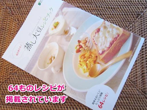 蒸し大豆ダイエット