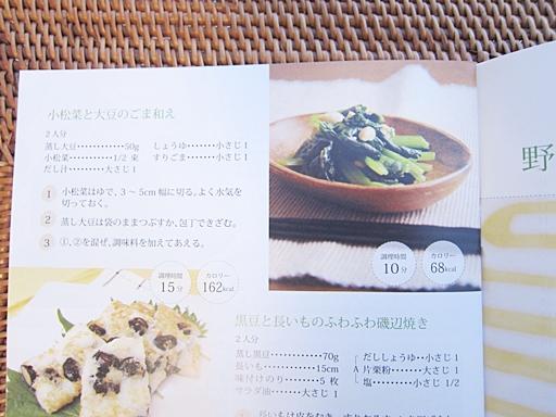 スーパー発芽大豆レシピ