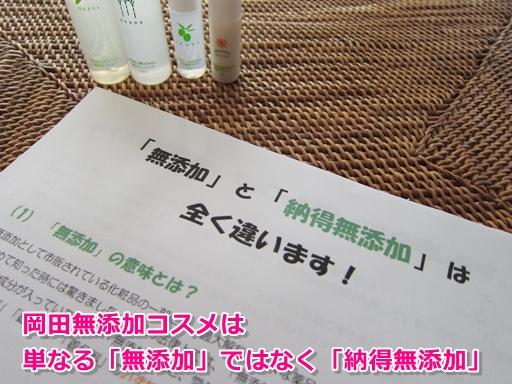 岡田オリーブ化粧品
