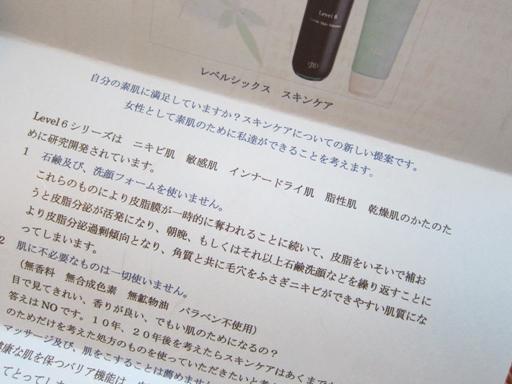 level6化粧品
