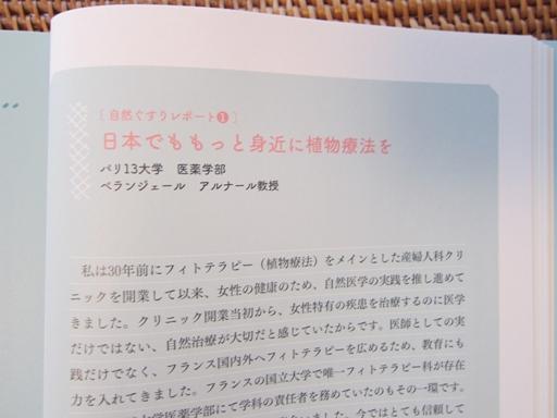 shizengusuri3