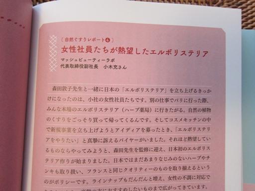 shizengusuri5