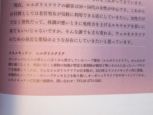 shizengusuri6