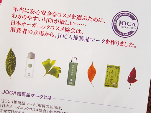 JOCA推奨品
