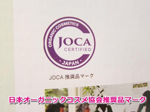 JOCAマーク