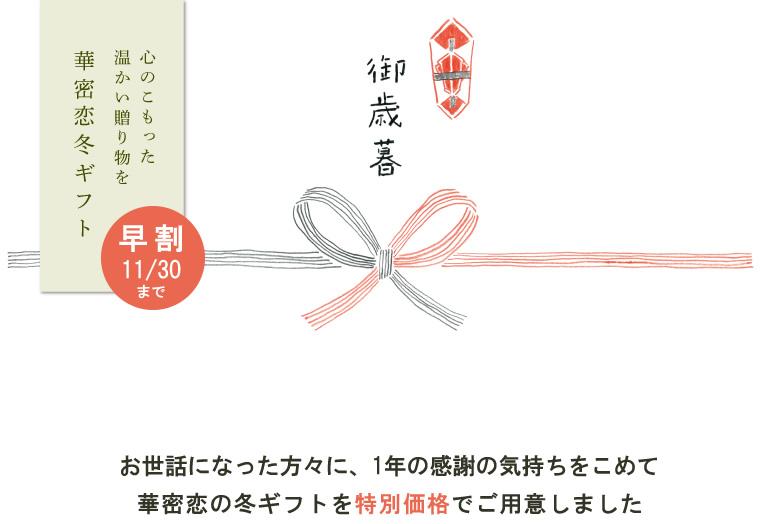 華密恋(かみつれん)冬ギフトが11/30まで早割で!カモミールの濃厚な入浴剤やハンドクリームをお得に購入できます