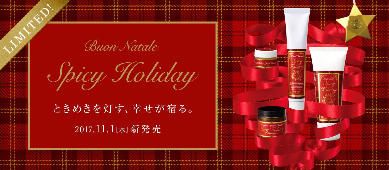 テラクオーレから2017年クリスマスコフレ発売!今年はグリューワインのようなスパイシーな香りとチェック柄がかわいい