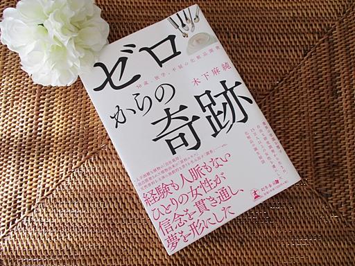 オラクル化粧品開発者木下麻純さんの著書「ゼロからの奇跡」を読みました!ビジョンを受け取りながら開発された稀有なオーガニックコスメ