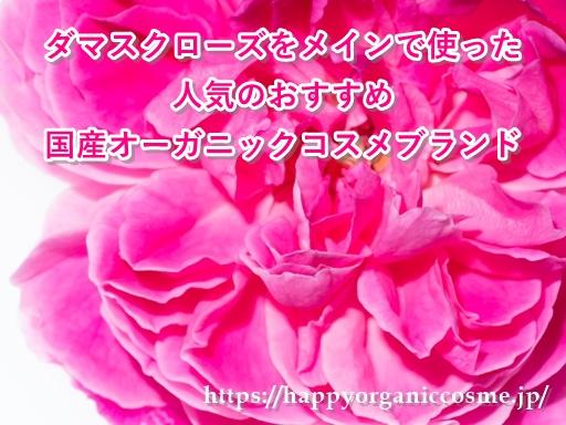ダマスクローズをメインで使った人気のおすすめオーガニックコスメまとめ! 国産・日本製編