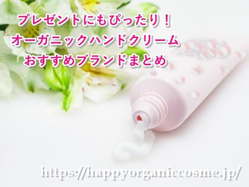 プレゼント用にぴったりのオーガニックハンドクリームブランドまとめ!