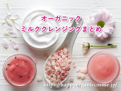 オーガニックミルククレンジングまとめ!