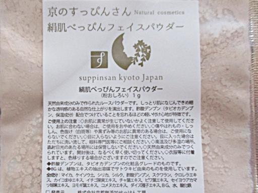 京のすっぴんさん絹肌べっぴんフェイスパウダー