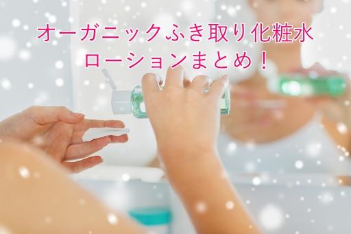 オーガニックふき取り化粧水・ローションまとめ!